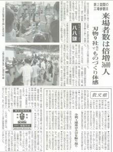 20150924 日本刃物工具新聞