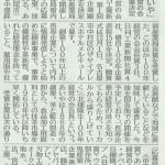 20151126 日刊工業新聞