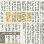 20151127 日刊工業新聞 線付き2
