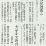 2016.3.4 中部経済新聞