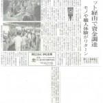 20160630 日本刃物工具新聞