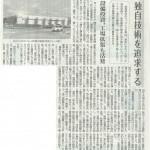 20170324 日刊工業新聞