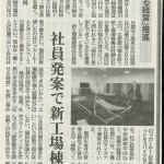 20171017 日刊工業新聞