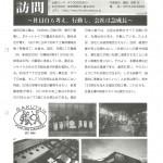 2018.10.25 東京商工リサーチ2