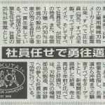 20181121日刊工業新聞
