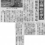 2019.02.06 中部経済新聞