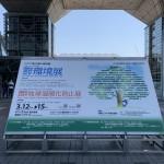 20190312環境展 (4)