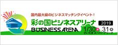 彩の国ビジネスアリーナ