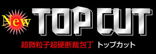 New TOP CUT 超微粒子超硬断裁包丁 トップカット