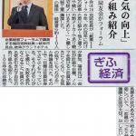 2015.02.17岐阜新聞