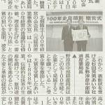 20151202 日刊工業新聞