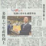 20151216 中日新聞