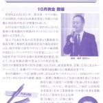 20151216 南山経済人クラブ