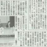 20160317シンポジウム記事