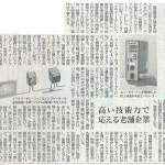 20160325日刊工業新聞