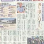 20160715商工新聞
