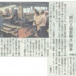 20160825 岐阜新聞