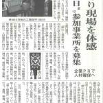 2017.2.10 日本刃物工具新聞