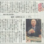 2017.329 中日新聞