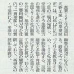 20170724 日刊工業新聞