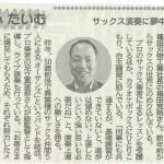 20170918 中部経済新聞