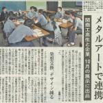 20190711岐阜新聞
